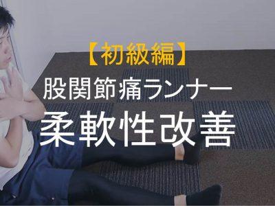 股関節痛ランナー柔軟性改善初級編アイキャッチ
