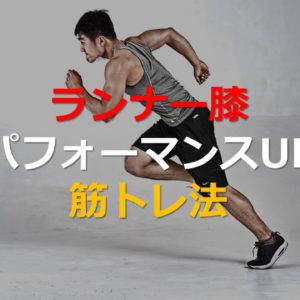 ランナー膝のパフォーマンス改善筋トレ法アイキャッチ