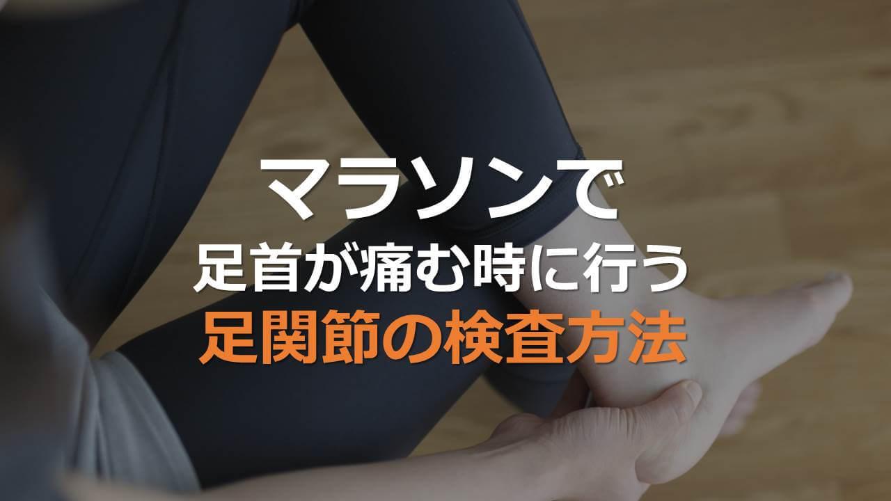 マラソンで足首が痛い!そんな時に行う足関節の検査方法