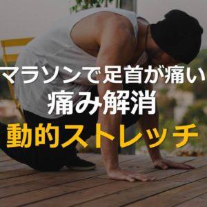 マラソンで足首が痛い時に行う痛み解消動的ストレッチアイキャッチ