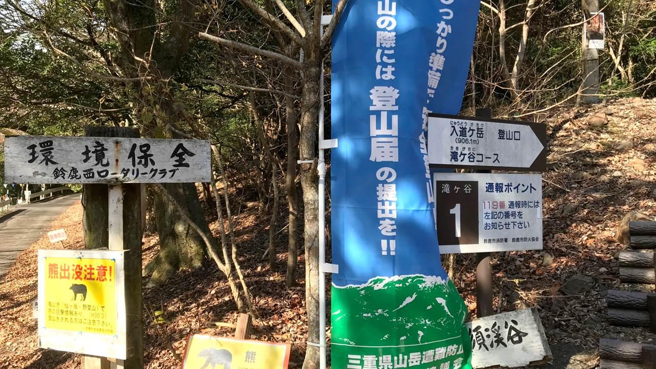入道ヶ岳登山口