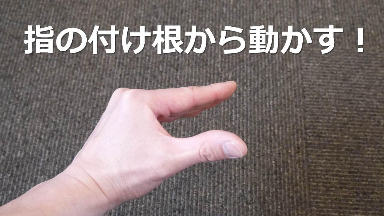 指の付け根から動かす