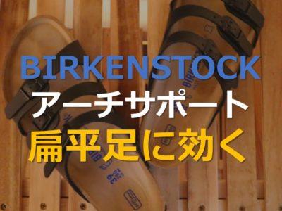 ビルケンシュトックのアーチサポートは扁平足に効くアイキャッチ