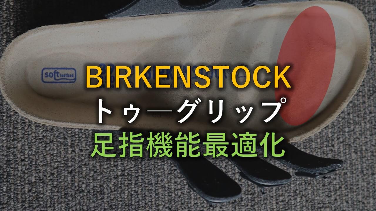 BIRKENSTOCK トゥーグリップの機能アイキャッチ