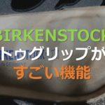 ビルケンシュトックのトゥグリップのすごい機能アイキャッチ