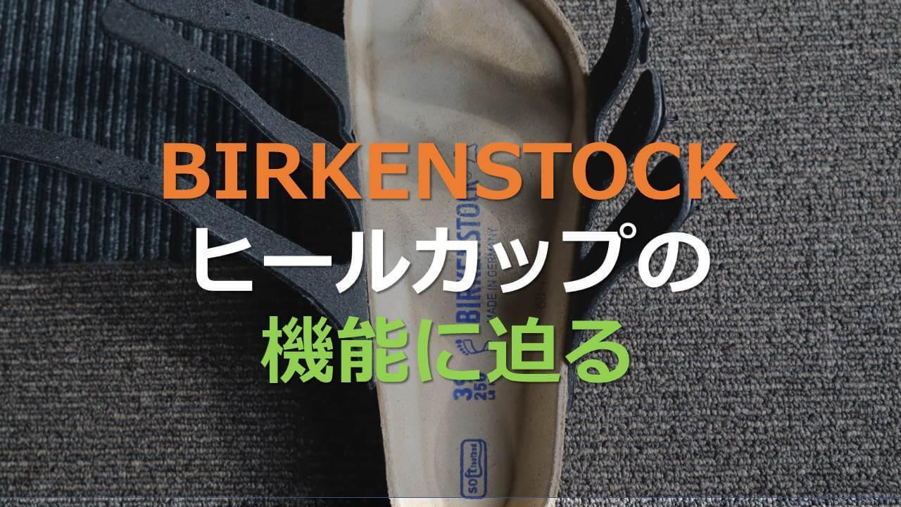 BIRKENSTOCKアイキャッチ