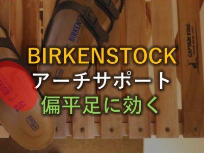 ビルケンシュトックアーチサポートの機能アイキャッチ