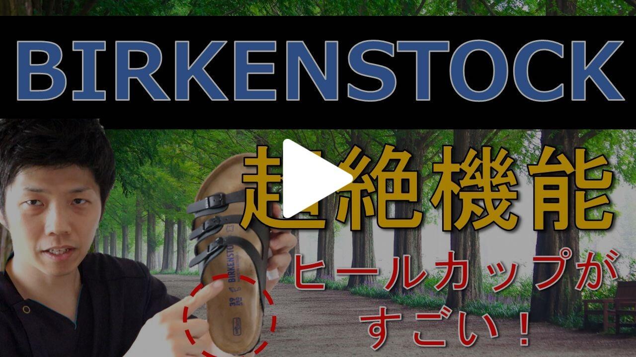 YouTubeビルケンシュトックのヒールカップ
