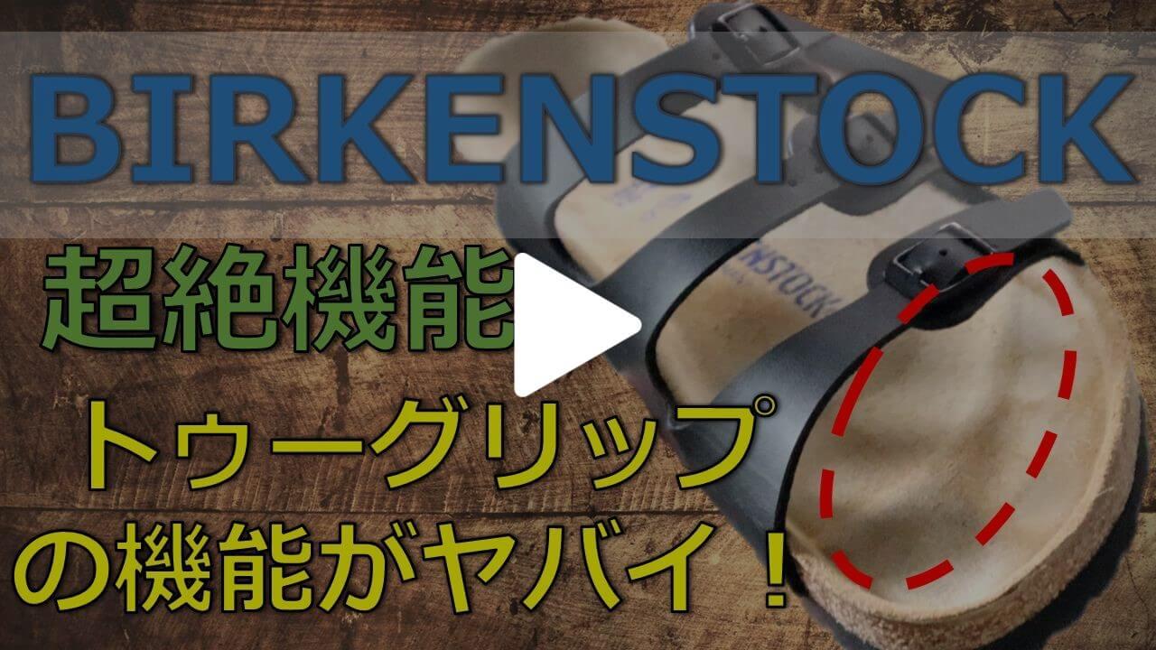 YouTube BIRKENSTOCKのトゥーグリップの機能