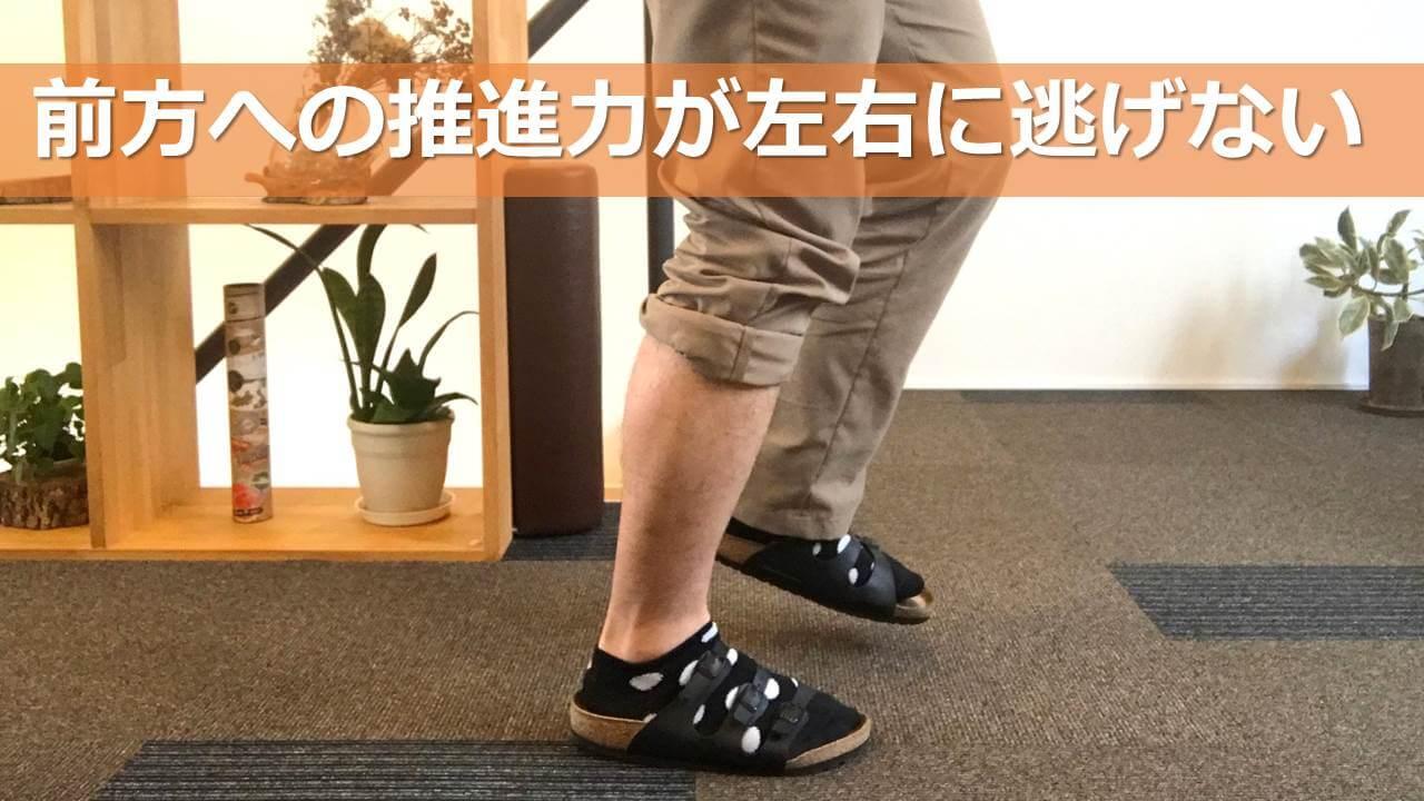 片脚立ちの時期の安定性が増し、前方への推進力が向上する