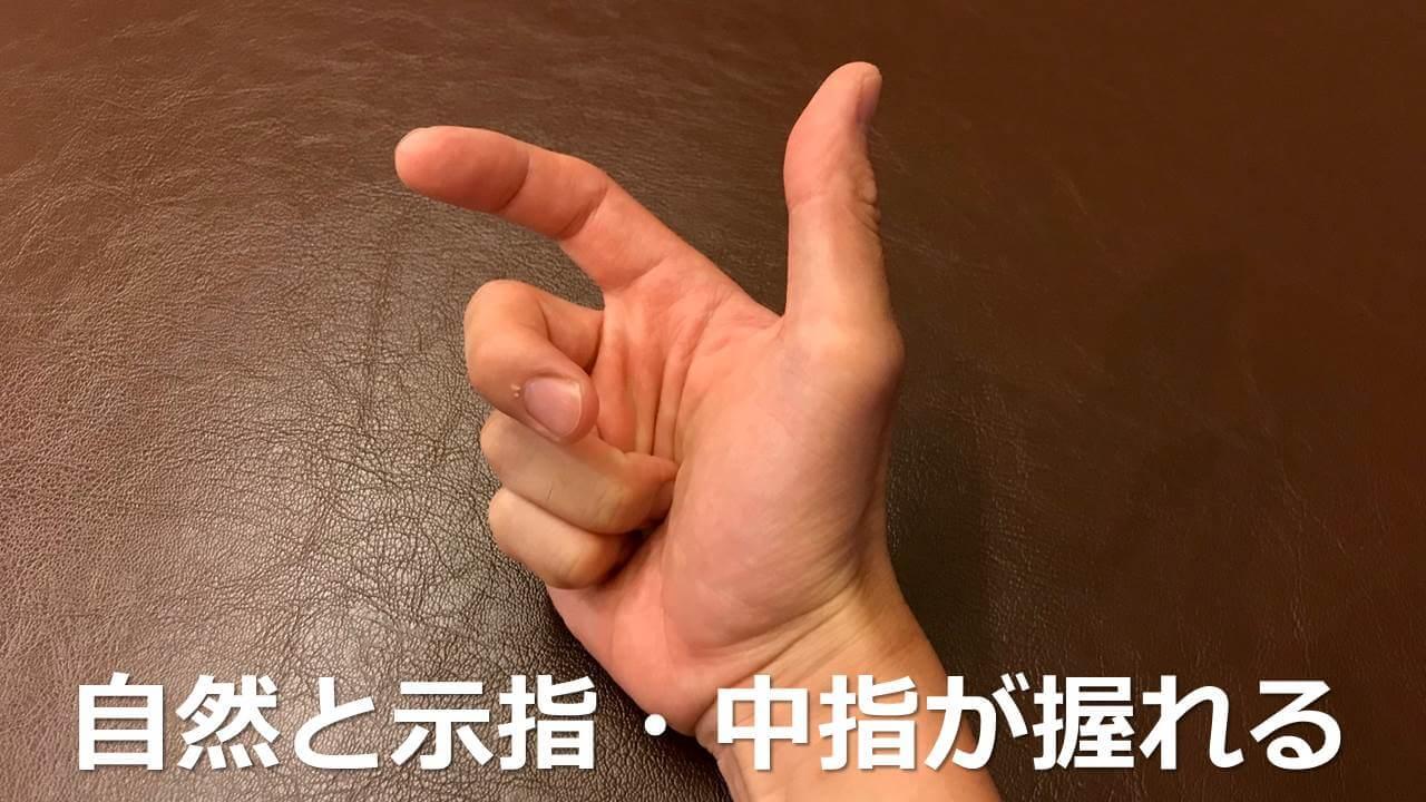 自然と示指・中指が握れる