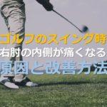 ゴルフのスイングで右肘の内側が痛くなる原因と改善方法のアイキャッチ