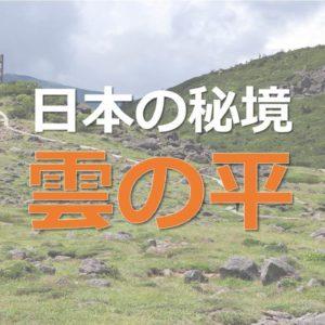 日本の秘境雲の平アイキャッチ