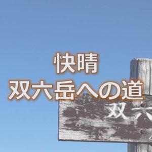 双六岳快晴登山アイキャッチ