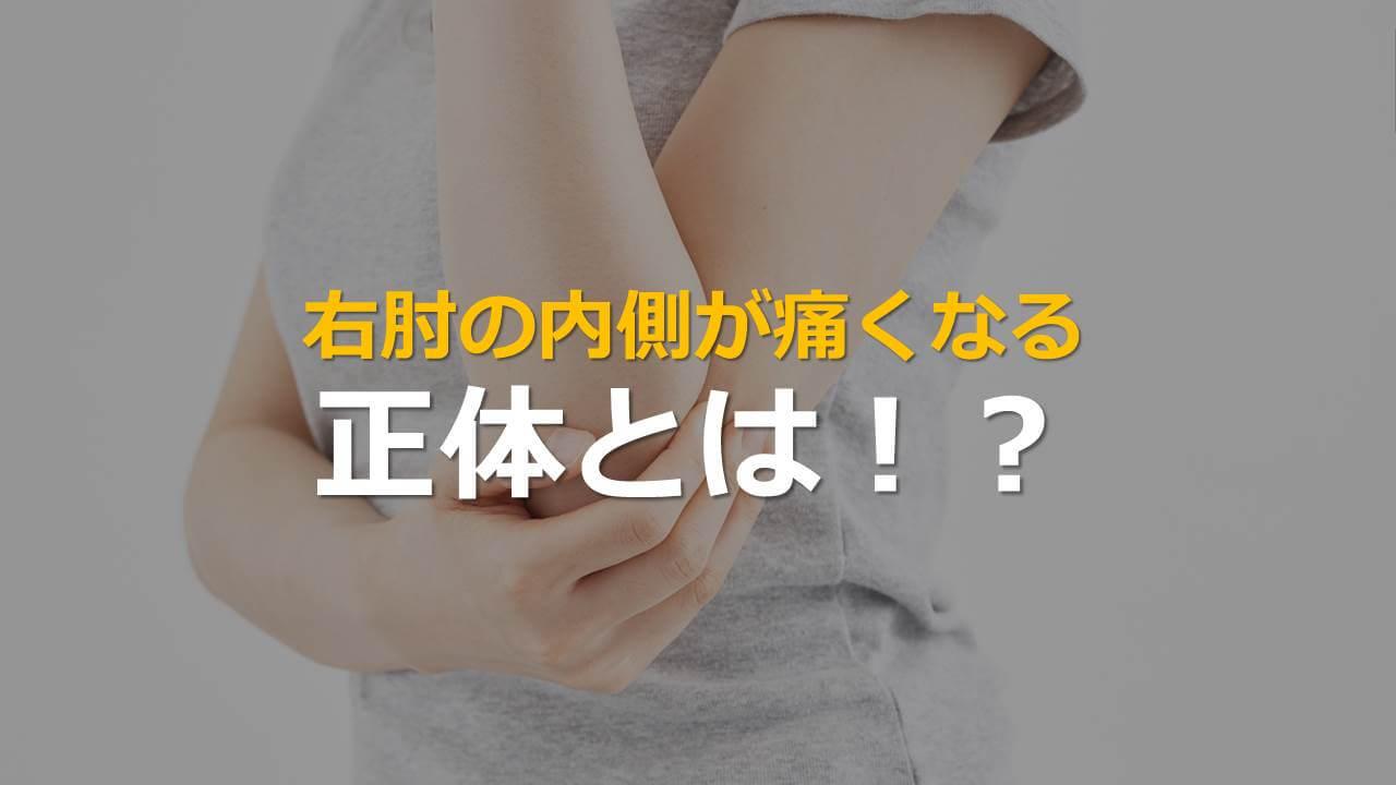 肘の内側の痛みアイキャッチ