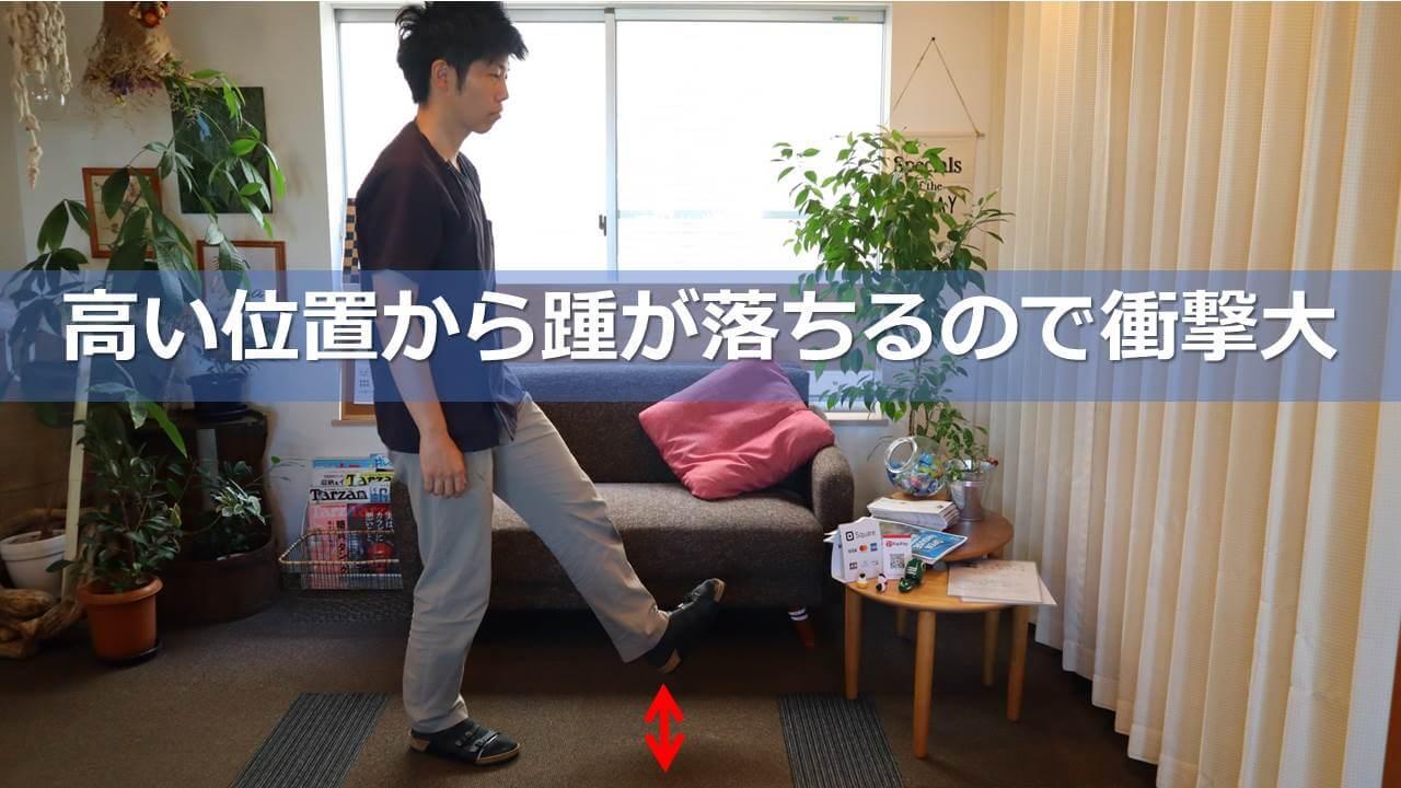 蹴り出しがないと踵が高い位置から落ちるので衝撃が大きい