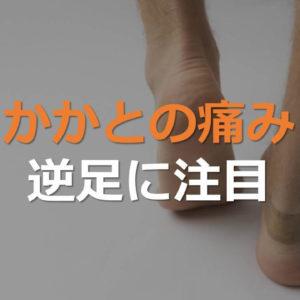 踵が痛いときは逆足を解決せよアイキャッチ