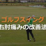 ゴルフのスイング時の右肘の痛みの改善方法