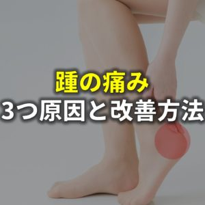 踵の痛みアイキャッチ