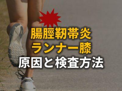 腸脛靭帯炎の原因と検査方法のアイキャッチ