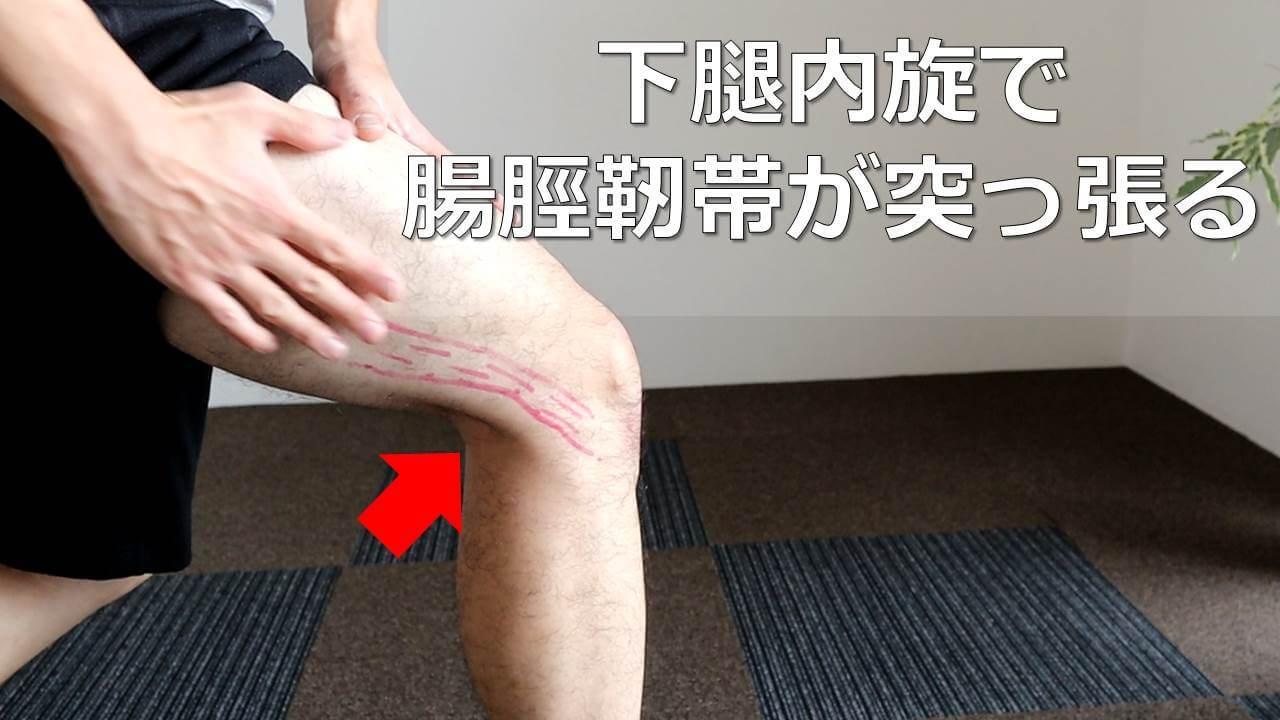 下腿内旋で腸脛靭帯が突っ張る