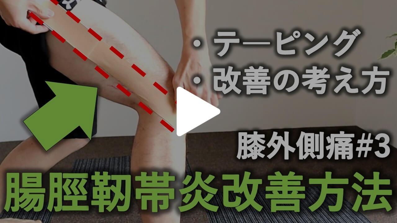 YouTube腸脛靭帯炎のテーピング方法