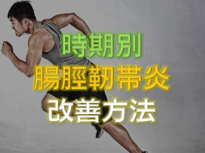 腸脛靭帯炎の改善方法アイキャッチ