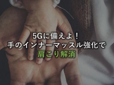 手のインナーマッスル強化で肩こり解消アイキャッチ