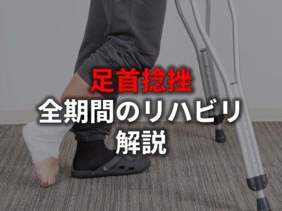 足関節捻挫アイキャッチ