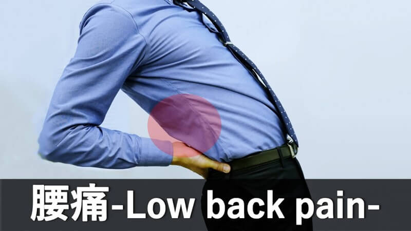 腰痛カテゴリー