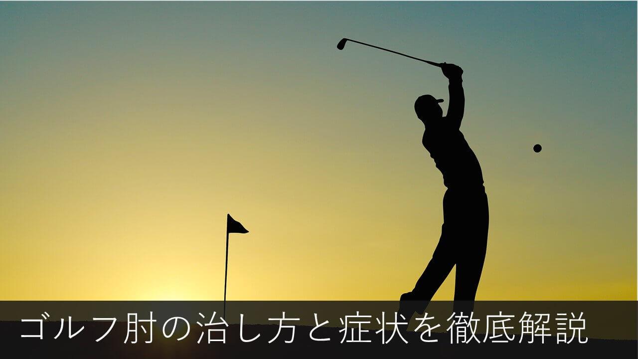ゴルフ肘の治し方