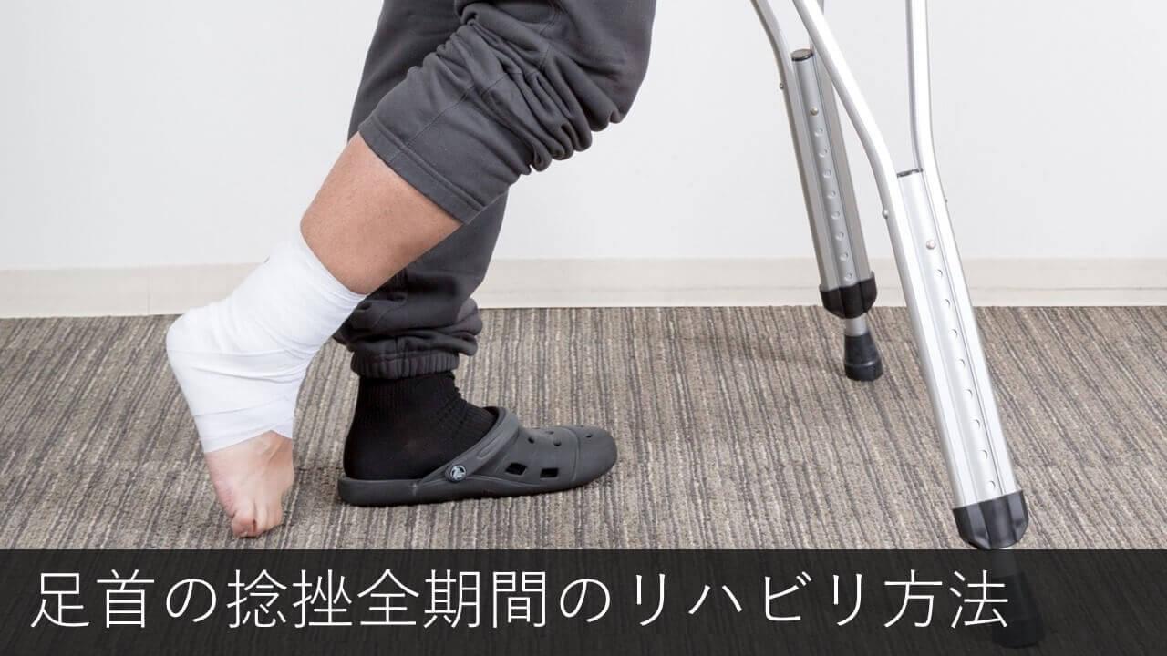 足首の捻挫の治し方
