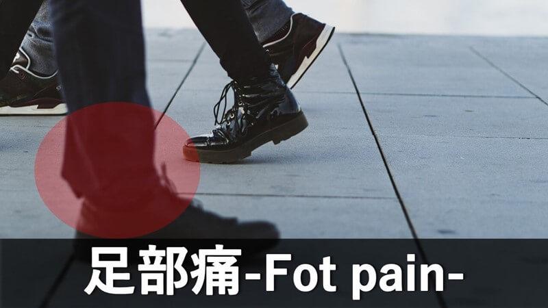 足の痛みカテゴリー