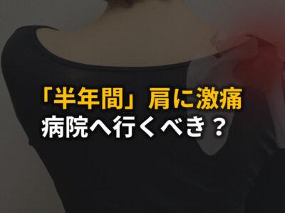 『半年間肩の痛みがある』アイキャッチ