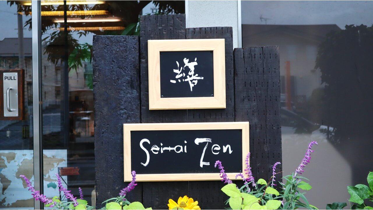 Seitai Zen繕看板