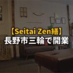 Seitai Zen open