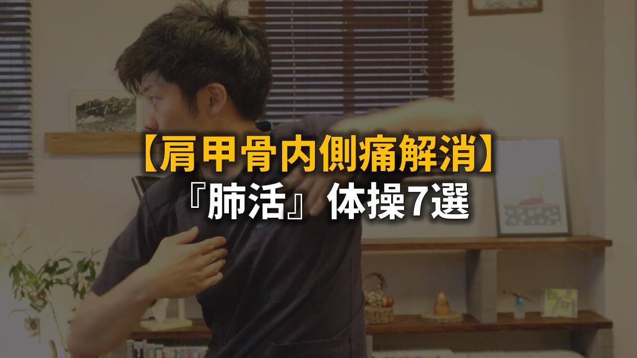 肩甲骨の内側の痛み解消体操